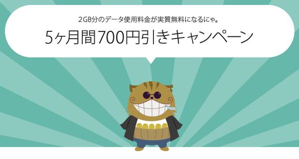 5ヶ月間700円引きキャンペーン
