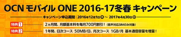 OCN モバイル ONE 2016-17冬春キャンペーン
