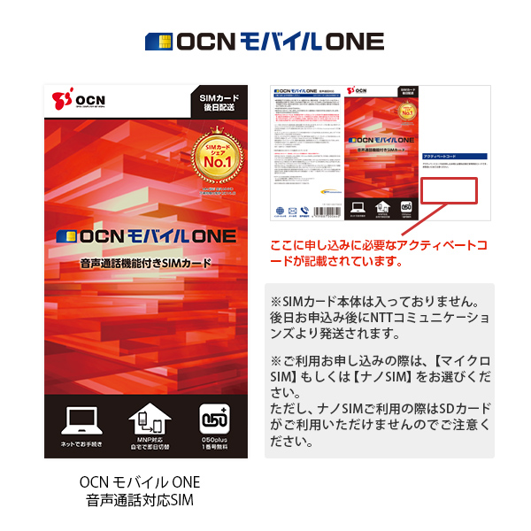「OCNモバイルONE」のパッケージ