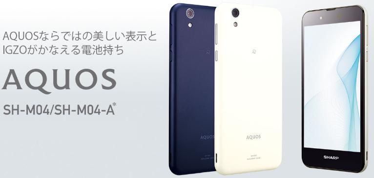 AQUOS SH-M04-A
