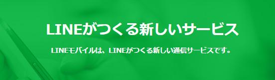 LINEモバイル