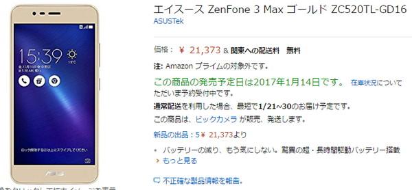 ASUS ZenFone3 Max (ZC520TL)