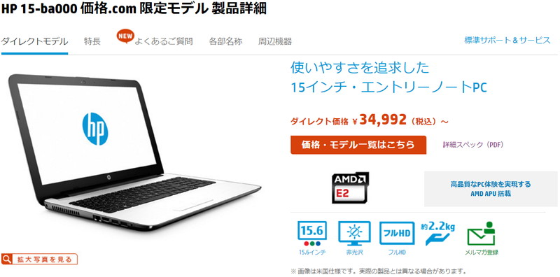 HP 15-ba000 価格.com限定モデル
