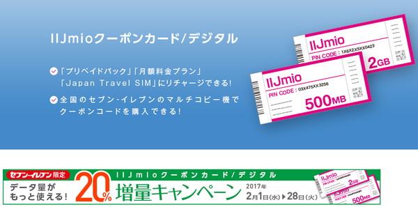 セブン-イレブン限定 IIJmioクーポンカード/デジタル 20%増量キャンペーン