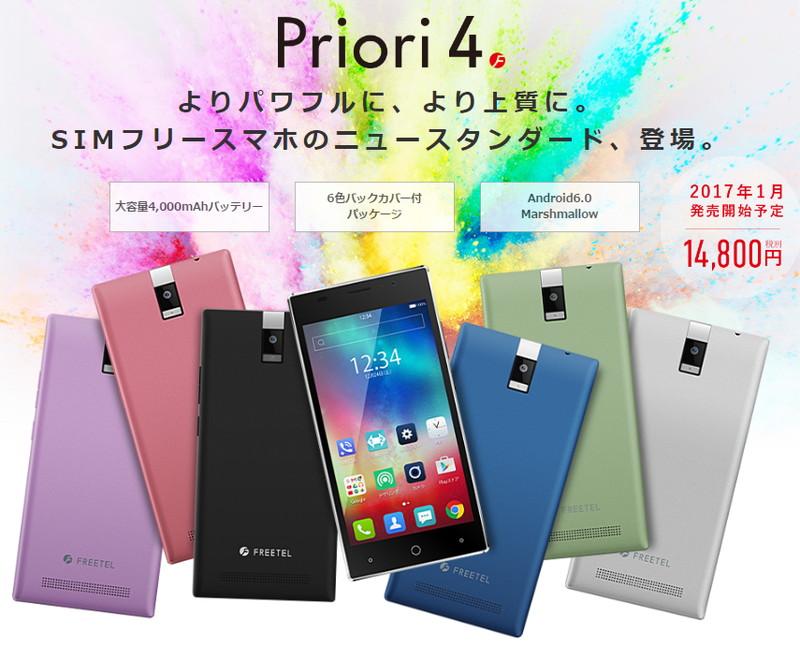 Priori 4