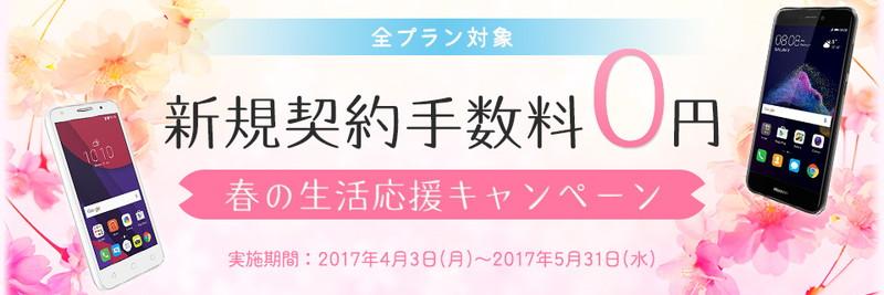 新規契約手数料0円 春の生活応援キャンペーン