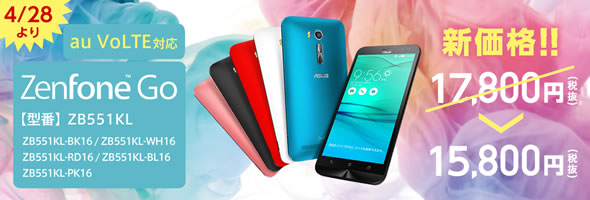 ZenFone Go (ZB551KL)