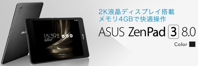 「ZenPad 3 8.0
