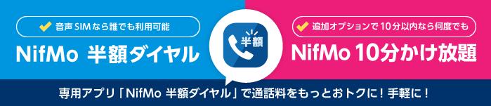 NifMo 半額ダイヤル - NifMo 10分かけ放題