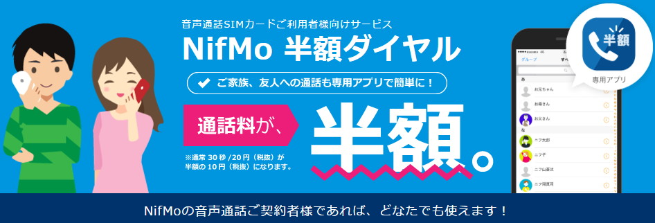NifMo半額ダイヤル