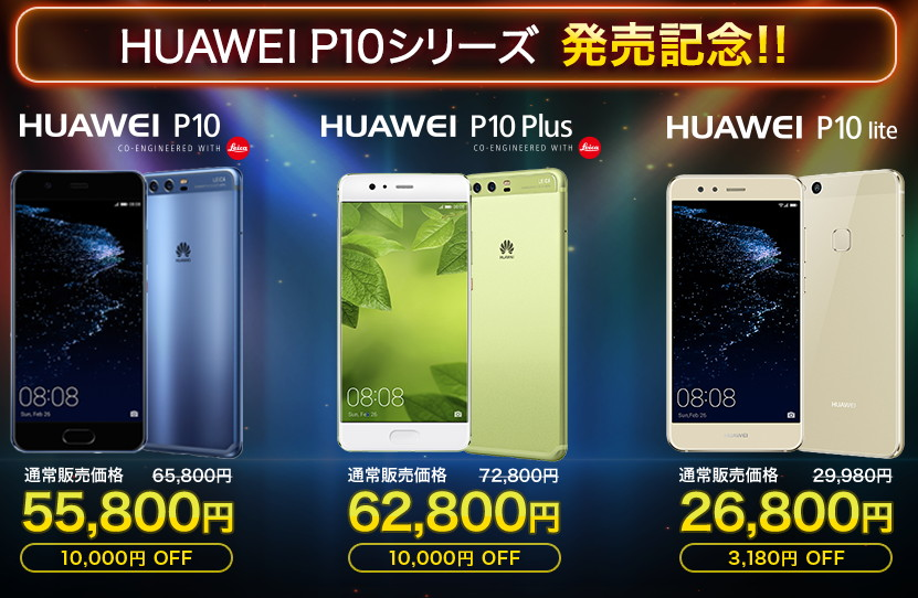HUAWEI P10シリーズ 発売記念!!