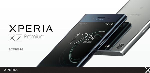 Xperia XZ Premium (SO-04J)