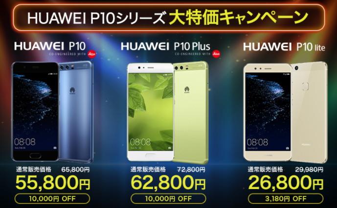 HUAWEI P10シリーズ大特価キャンペーン