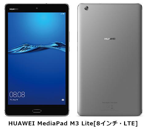 HUAWEI MediaPad M3 Lite (8インチ・LTEモデル)