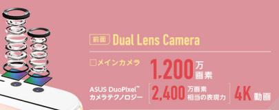 デュアルレンズカメラ