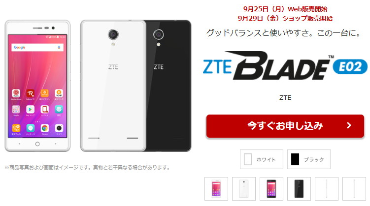 楽天モバイル「ZTE Blade E02」