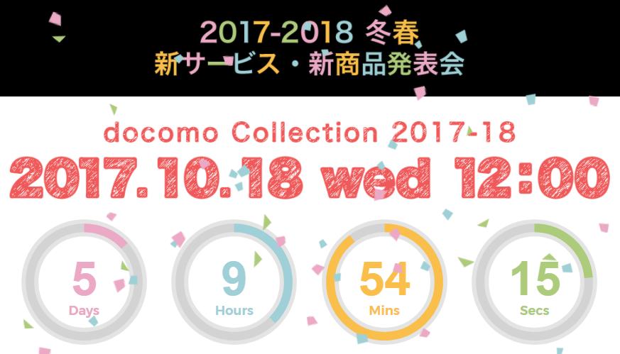 2017-2018 冬春 新サービス・新商品発表会
