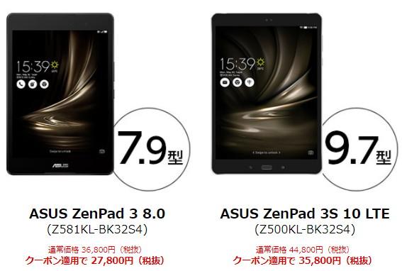 ZenPad 3 8.0 / ZenPad 3S 10 LTE