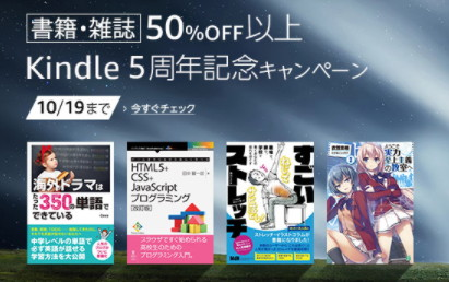Kindle 5週年記念キャンペーン
