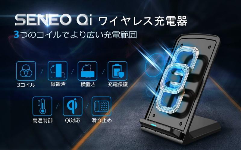「seneo Qi 急速ワイヤレス充電器」