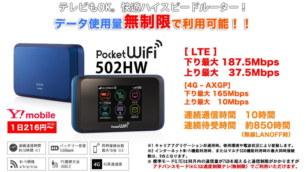 Pocket Wi-Fi 502HW