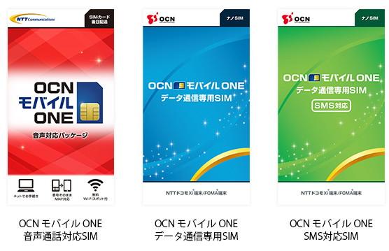 OCNモバイルONE パッケージ