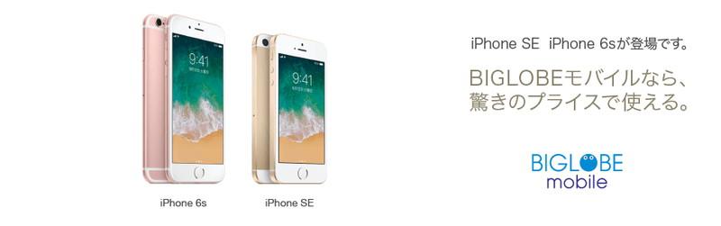 BIGLOBEモバイル iPhone SE / iPhone 6s