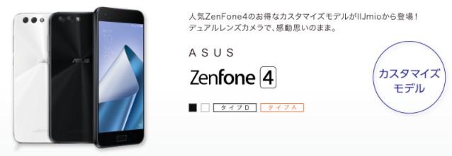 ASUS ZenFone 4 カスタマイズモデル