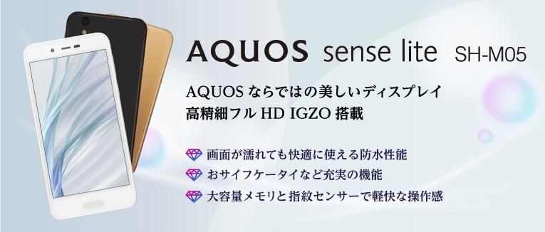 AQUOS sense lite (SH-M05)