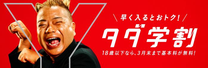 Y!mobile (ワイモバイル) 「タダ学割」