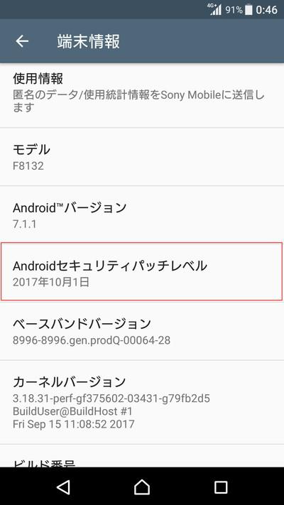 Androidセキュリティパッチレベル