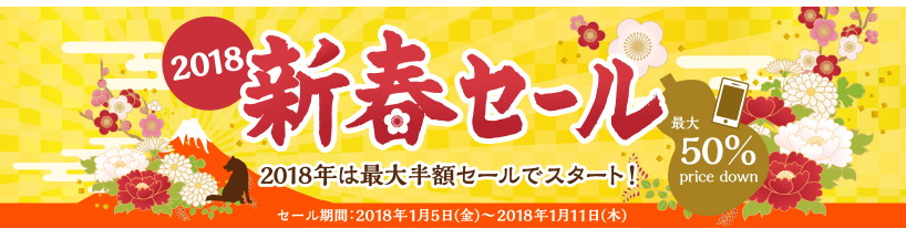 NifMo 新春セール2018