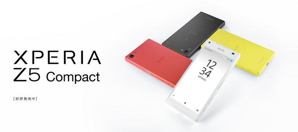 Xperia Z5 Compact (SO-02H)