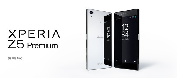 Xperia Z5 Premiuim (SO-03H)