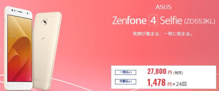 Zenfone 4 Selfie (ZD533KL)