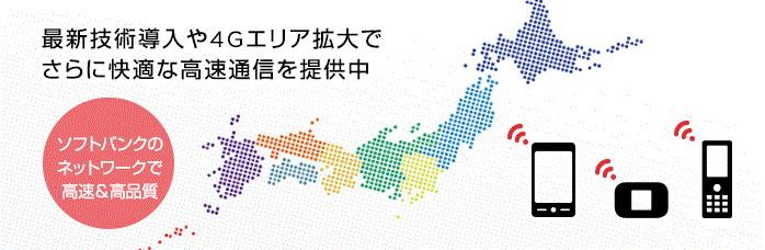 Y!mobile エリアマップ