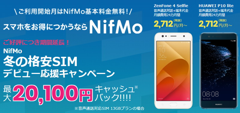 NifMo 冬のキャッシュバックキャンペーン