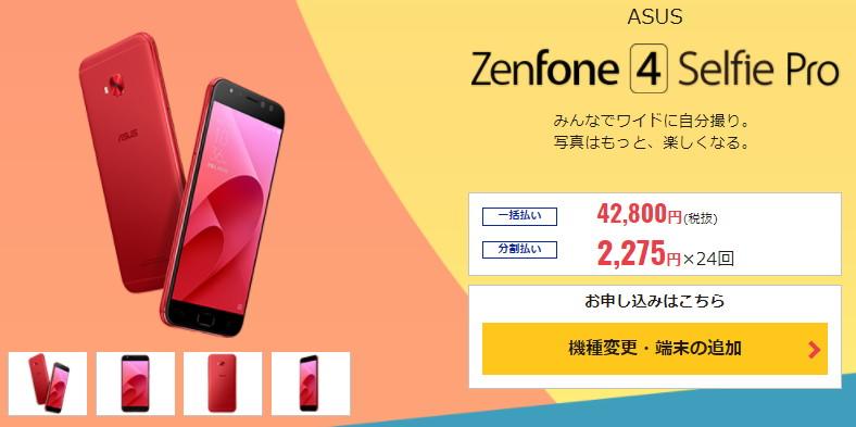 ZenFone 4 Selfie Pro (ZD552KL)