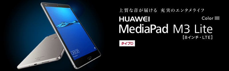 HUAWEI MediaPad M3 Lite (8インチ)
