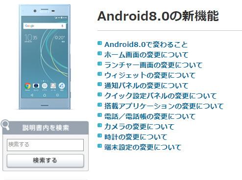 Android 8.0 (Oreo)の新機能
