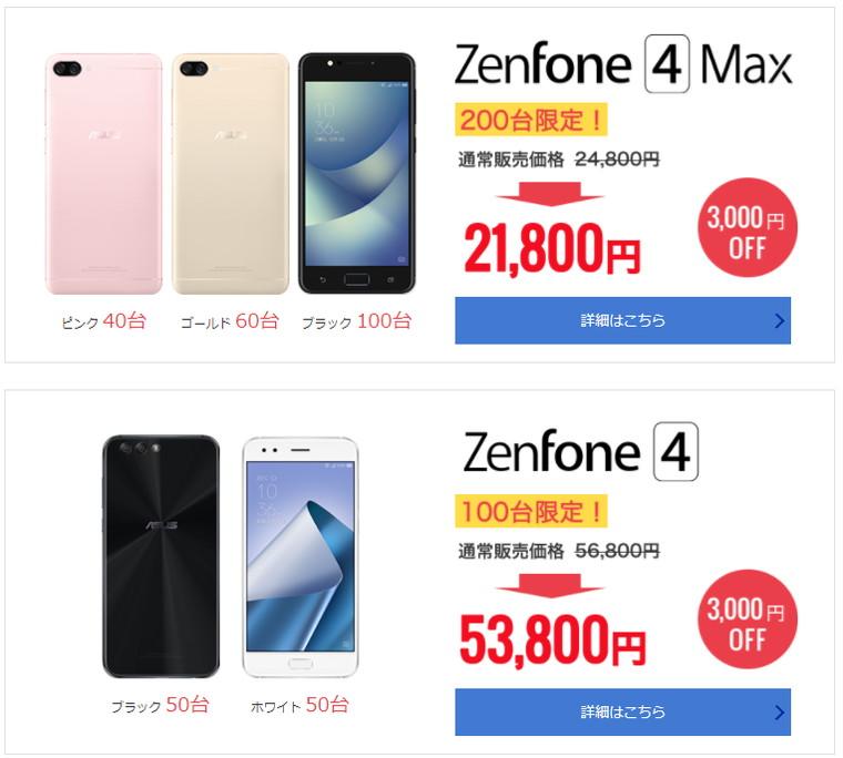 「ZenFone 4 Max (ZC520KL)」「ZenFone 4」