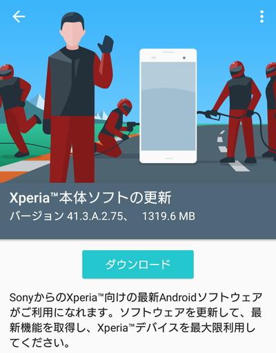 Xperia 本体ソフトの更新