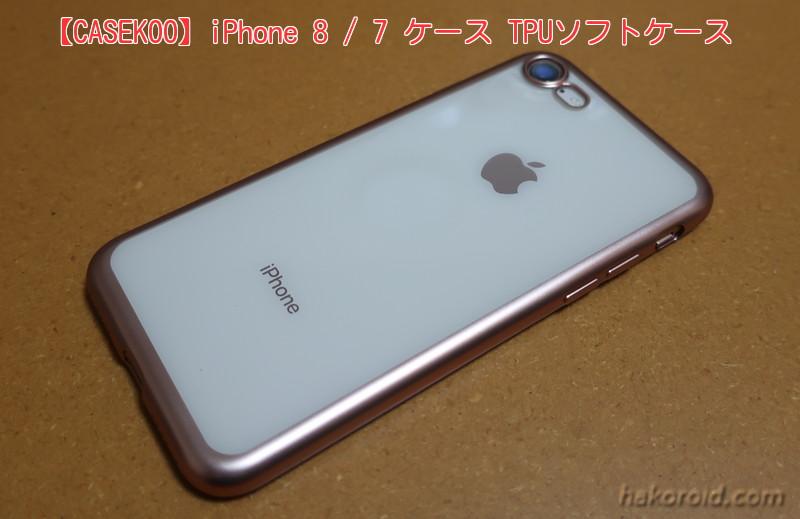 iPhone8 ケース / iPhone7ケース クリア TPU透明 ソフトケース クリア メッキ加工 最軽量 超薄型 一体型 擦り傷防止 おしゃれ (iPhone7 / iPhone8, ゴールド)【CASEKOO】