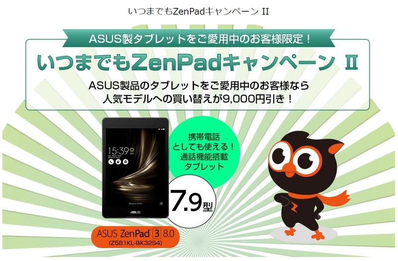 いつまでもZenPadキャンペーン II