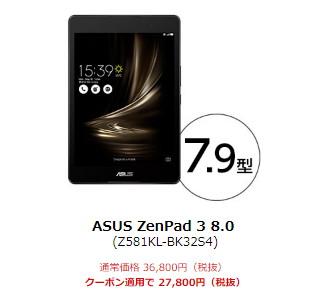 ASUS ZenPad 3 8.0  (Z581KL-BK32S4)
