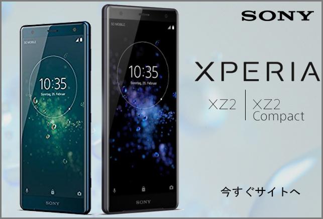 Xperia XZ2 / Xperia XZ2 Compact