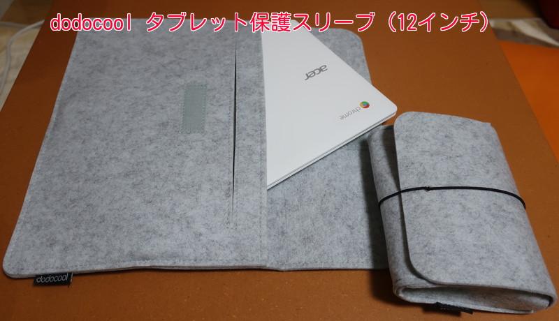 dodocool タブレット保護スリーブ (12インチ)