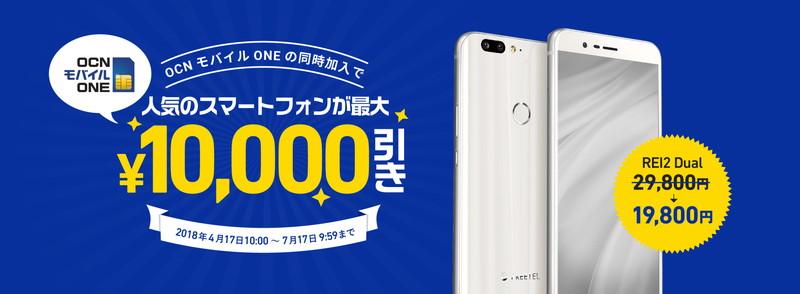 OCN モバイル ONEセットで最大1万円引きキャンペーン