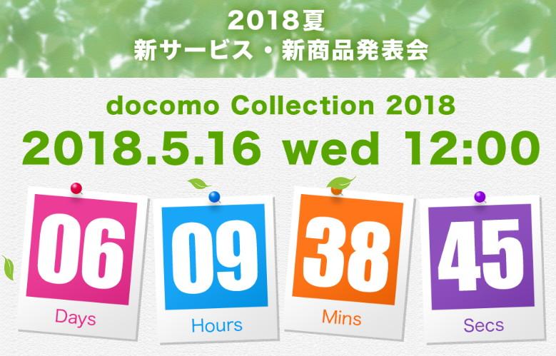 NTTドコモ 2018夏 新サービス・新商品発表会