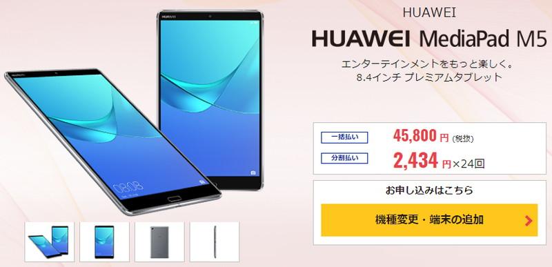 HUAWEI MediaPad M5 (LTEモデル)